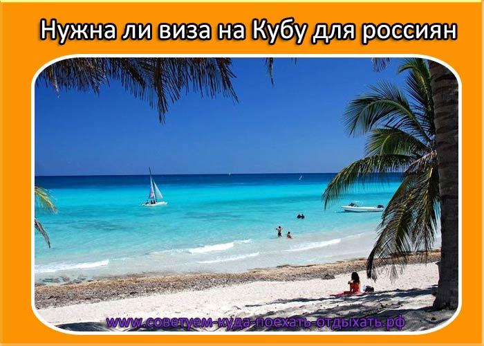 Нужна ли виза на Кубу для россиян в 2020 году. Виза по путевке туристам