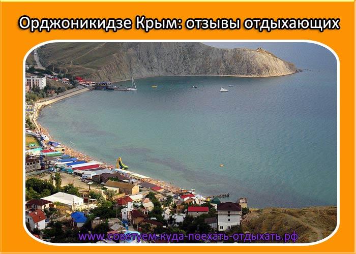 Орджоникидзе Крым: отзывы отдыхающих 2020 (отзывы с фото и видео)