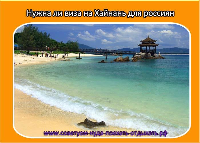Нужна ли виза на Хайнань для россиян в 2020 году. Правила въезда на остров Хайнань