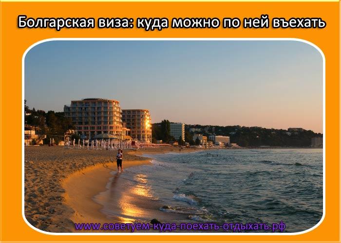 Болгарская виза: куда можно по ней въехать в 2020 году