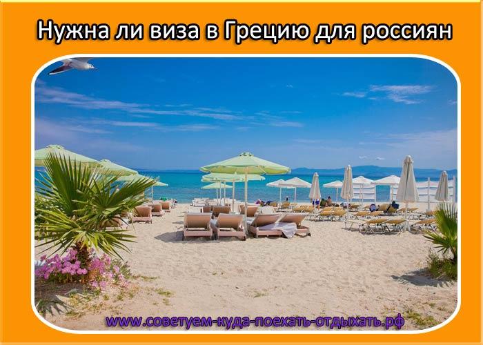 Нужна ли виза в Грецию для россиян в 2020 году. Миграционные правила