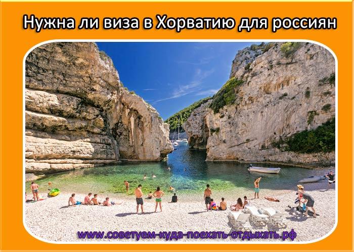 Нужна ли виза в Хорватию для россиян в 2020 году (для туристов, по путевки)