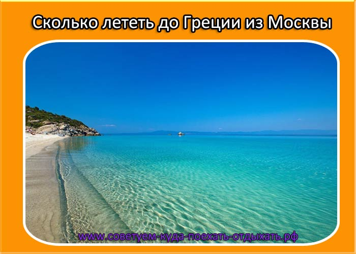 Сколько лететь до Греции из Москвы прямым рейсом. Время в пути до Греции