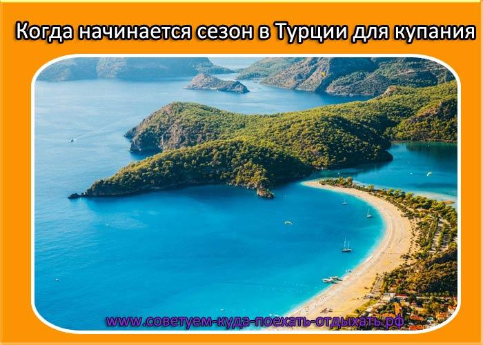 Когда начинается сезон в Турции для купания в море в 2020 году