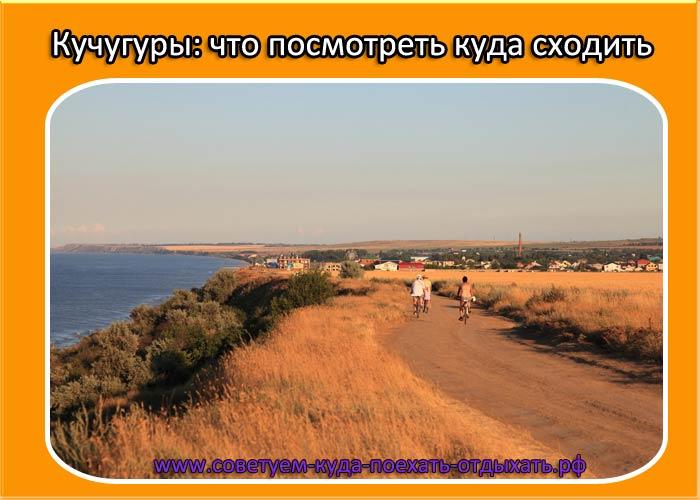 Кучугуры: что посмотреть куда сходить туристам. Обзор курорта Кучугуры
