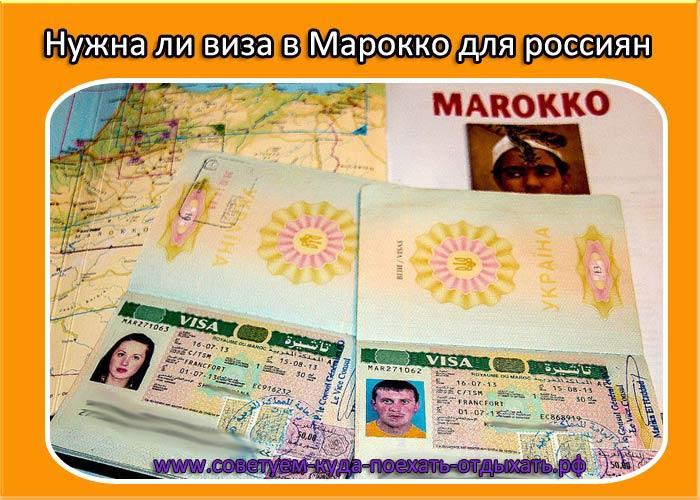 Нужна ли виза в Марокко для россиян в 2020 году (виза туристам)