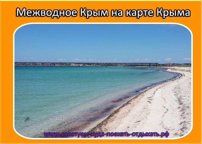 Межводное Крым на карте Крыма: где находится, как добраться, новая карта