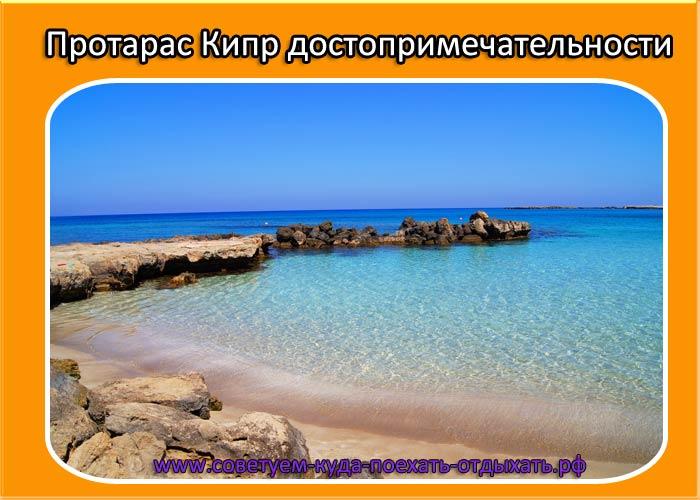 Протарас Кипр достопримечательности: что посмотреть в Протарасе самостоятельно