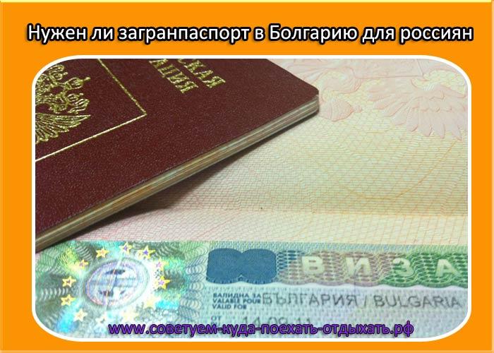 Нужен ли загранпаспорт в Болгарию для россиян в 2020 году (для туристов)