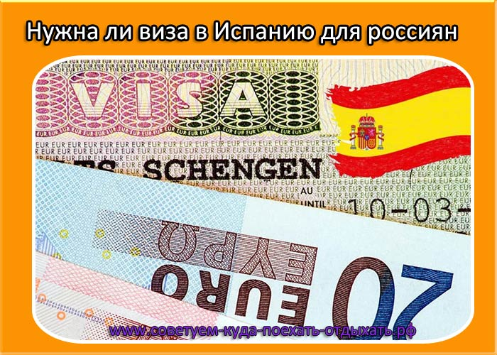 Нужна ли виза в Испанию для россиян в 2020 году | Новые миграционные правила 2020 года