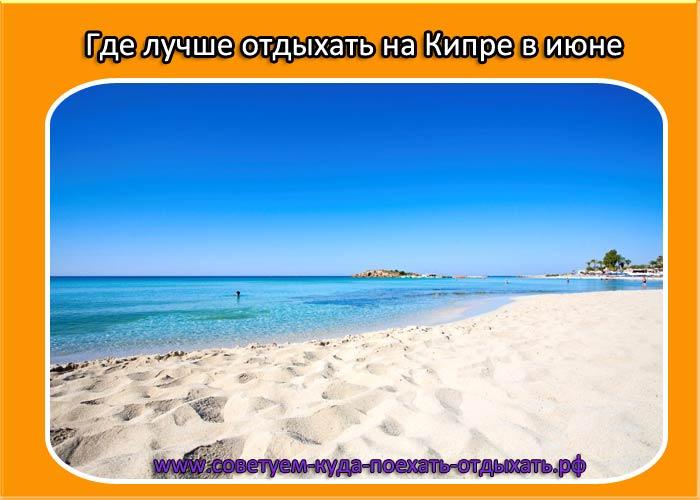 Где лучше отдыхать на Кипре в июне: отзывы, фото, море
