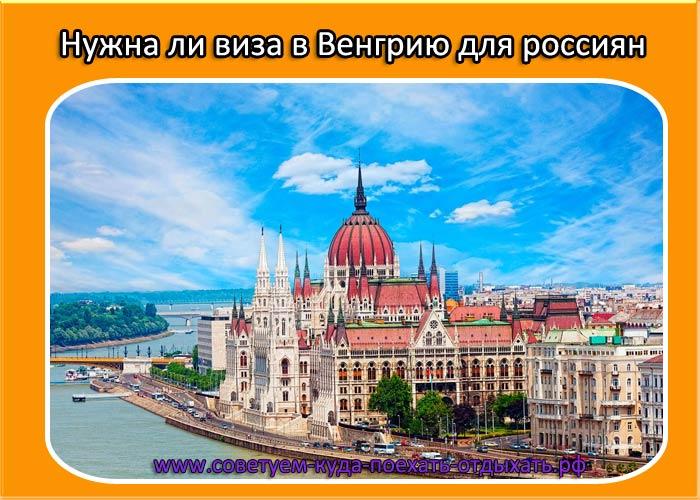 Нужна ли виза в Венгрию для россиян в 2020 году. Шенген в Венгрию