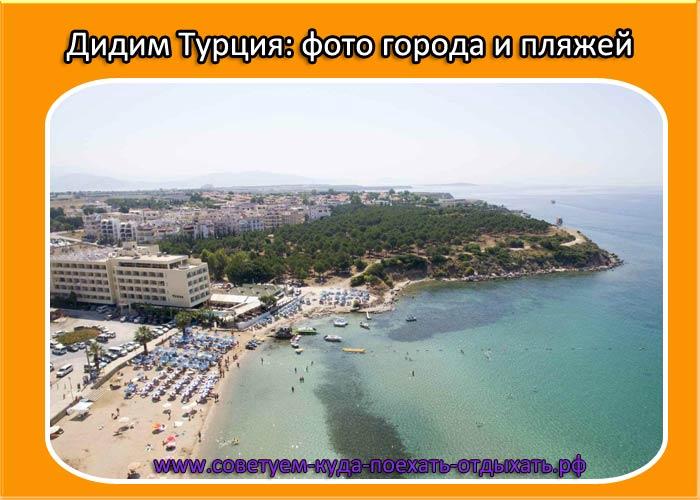 Дидим Турция: фото города и пляжей, отели (фото туристов)