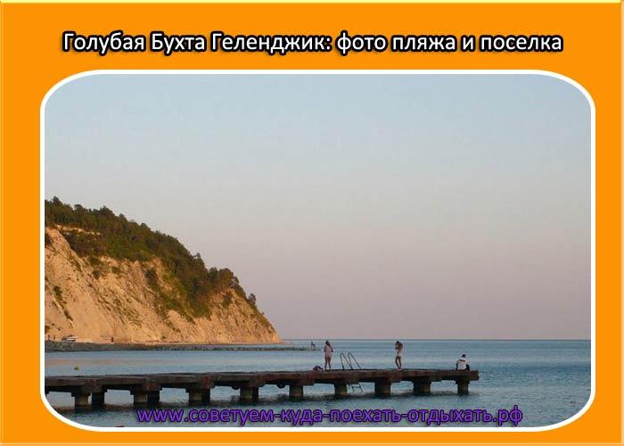 Голубая Бухта Геленджик: фото пляжа и поселка (новые фото)