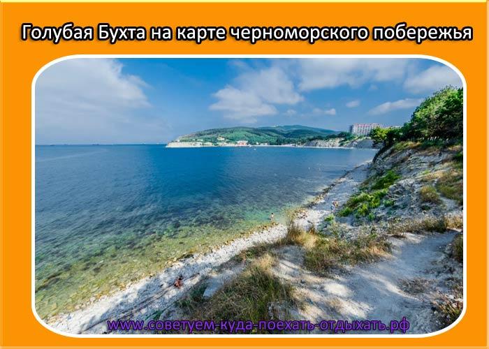 Голубая Бухта на карте черноморского побережья (Геленджик). Где находится, как добраться, подробная карта побережья