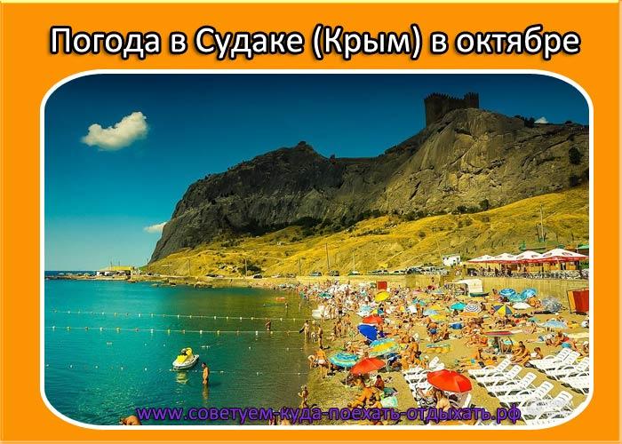 Погода в Судаке (Крым) в октябре 2020 года. Температура воды и воздуха, отзывы туристов, стоит ли ехать