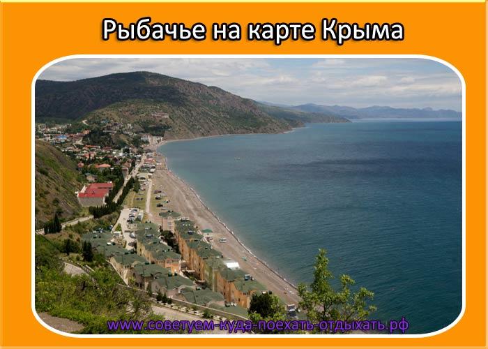 Рыбачье (Крым) на карте Крыма. Где находится, как добраться, новые карты