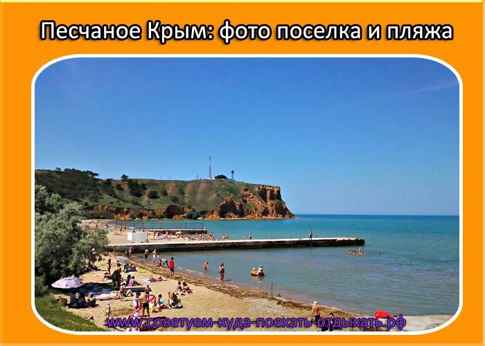 Песчаное Крым: фото поселка и пляжа, набережной, описание курорта Песчаное