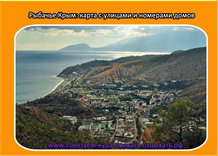 Село Рыбачье Крым: подробная карта с улицами и номерами домов (карта для туриста)