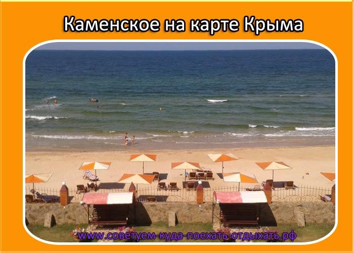 Каменское Крым на карте Крыма. Азовское море (+фото)