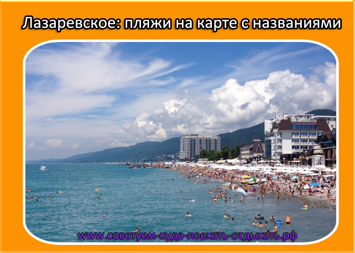Лазаревское: пляжи на карте с названиями. Все пляжи курорта Лазаревское