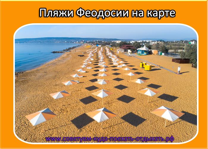 Пляжи Феодосии на карте, фото с описанием. Крым курорт Феодосия