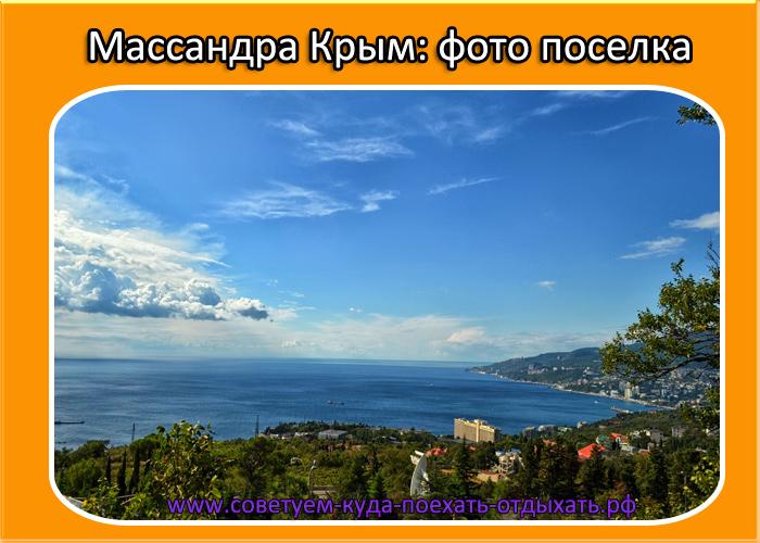 Массандра Крым: фото поселка, пляжей и набережной. Где лучше отдыхать в Массандре, отзывы