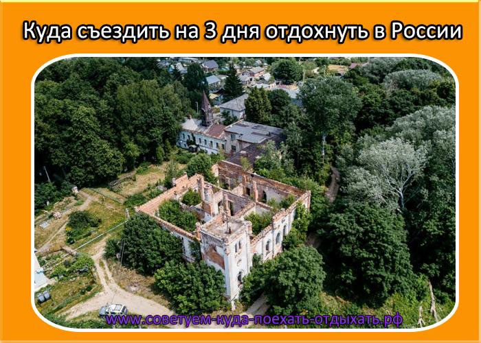 Куда можно съездить на 3 дня отдохнуть недорого в России. Лучшие места для отдыха