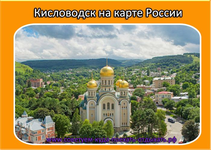 Кисловодск на карте России: где находится и с кем граничит. Курорт Кисловодск