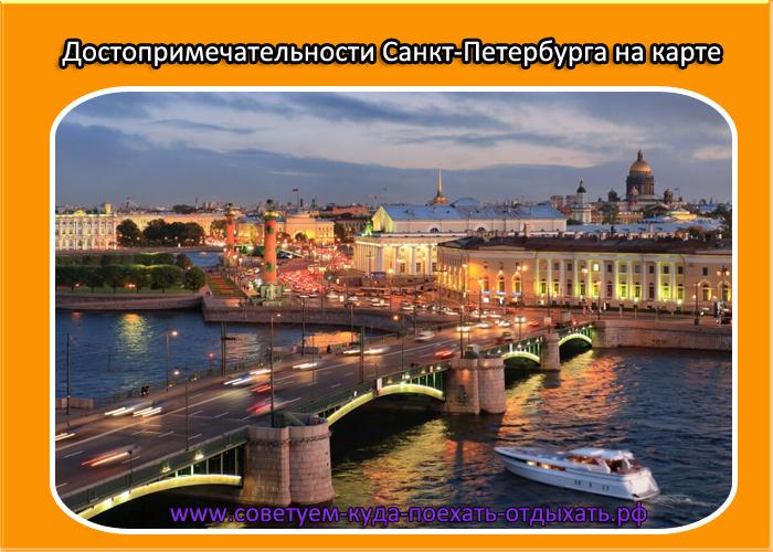 Достопримечательности Санкт-Петербурга на карте. 150 достопримечательностей Питера
