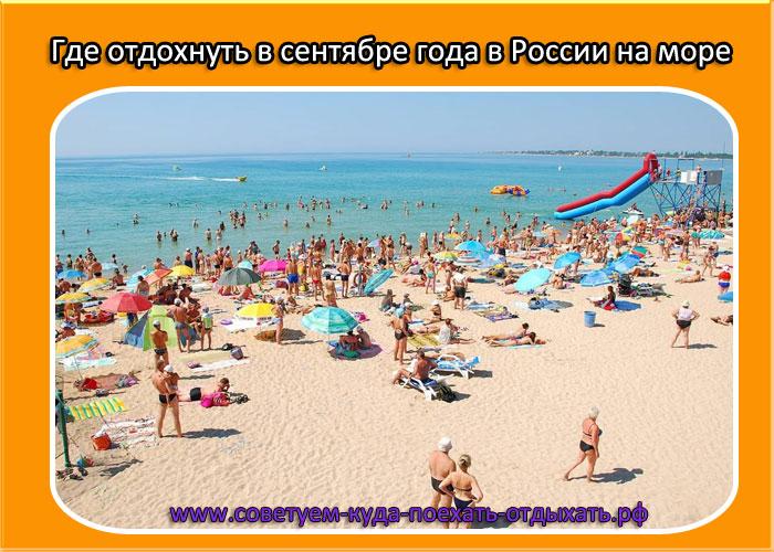 Где отдохнуть в сентябре 2020 года в России на море недорого. Топ лучших курортов