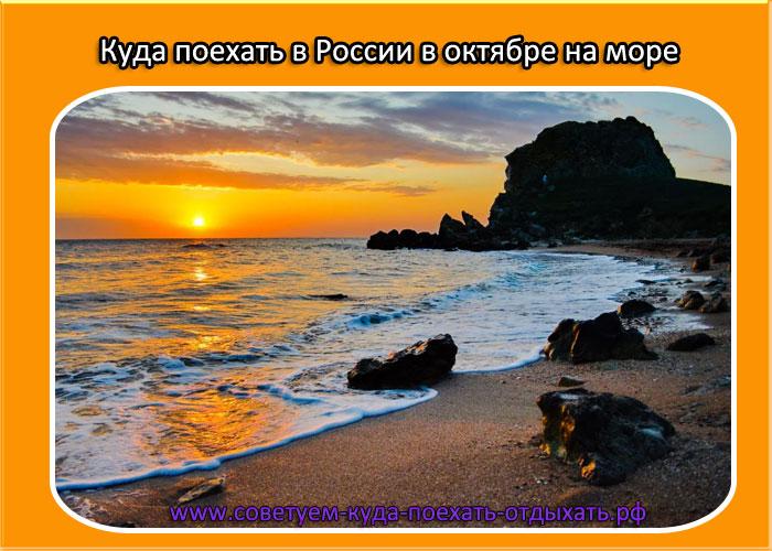 Куда поехать в России в октябре на море. Где отдохнуть в 2020 году