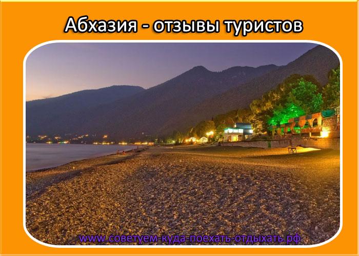 Стоит ли ехать отдыхать в Абхазию в 2021 году. Отзывы туристов, фото