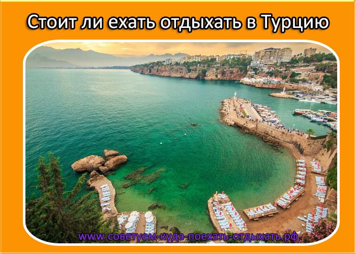 Стоит ли ехать отдыхать в Турцию в 2020 году. Отзывы туристов, фото