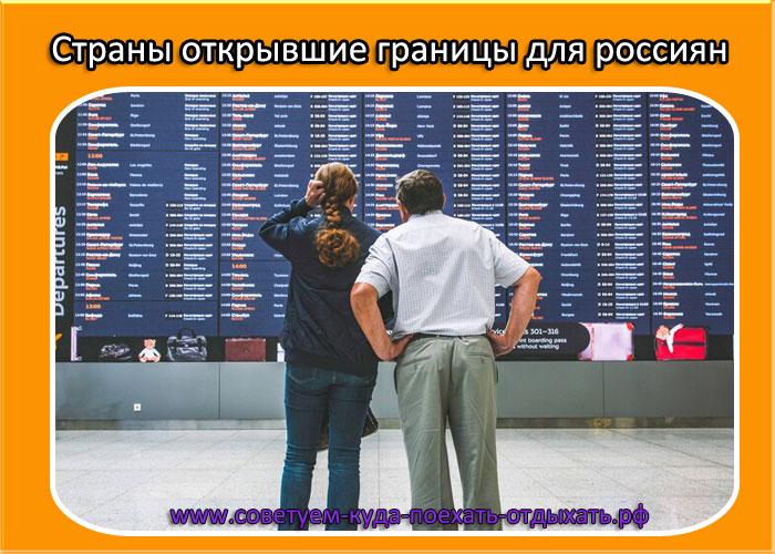 Страны открывшие границы для россиян. Полный список, условия въезда