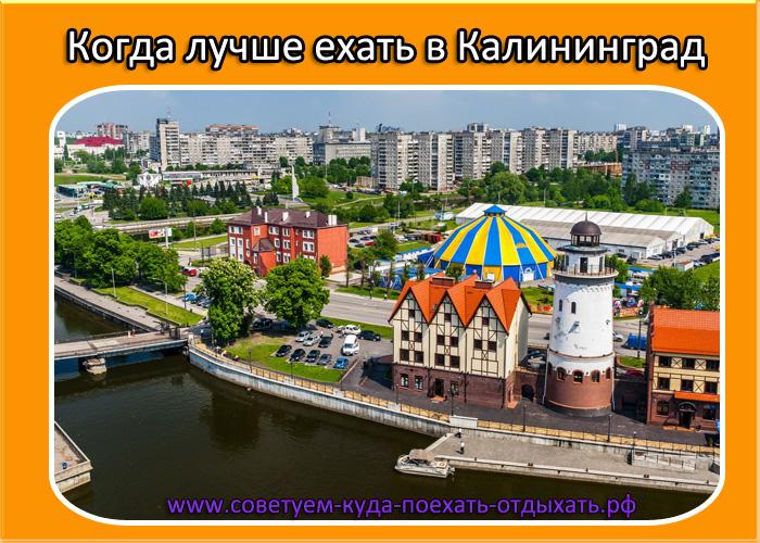 Когда лучше ехать в Калининград на отдых, на море, на экскурсии
