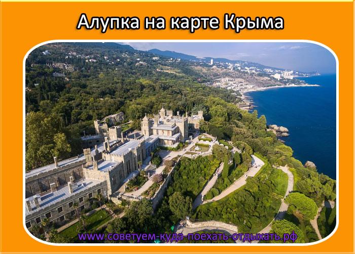 Алупка на карте Крыма – где находится, как добраться, особенности курорта